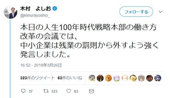 木村よしお氏のツイッター
