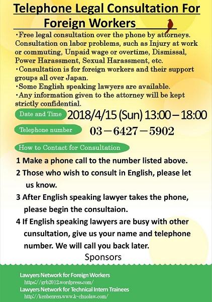 外国人労働者電話相談会