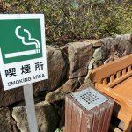 喫煙スペース削減、賛成?反対?