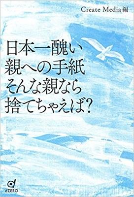 『日本一醜い親への手紙 そんな親なら捨てちゃえば?』