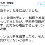 うどんや蛞蝓亭のツイッターアカウント