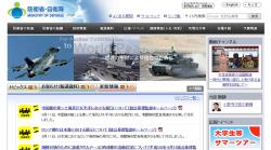 防衛省公式サイト