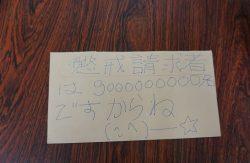 佐々木弁護士に届いた手紙
