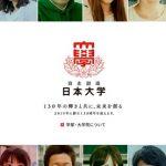 日本大学公式サイト