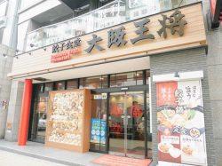 大阪王将が職人レス化進める。