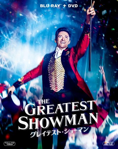 映画『グレイテスト・ショーマン』(ブルーレイ・DVD 5月23日発売&レンタル開始)