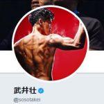 武井壮さんのツイッターアカウント