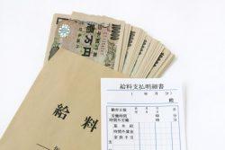 平均年収が1000万円を超える企業は全体の1%程度でした。