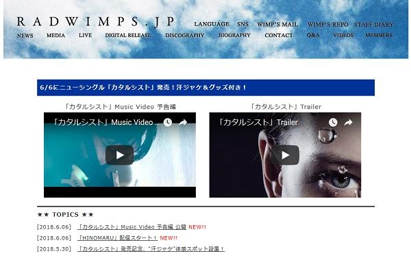 ニューシングル「カタルシスト」が発売された