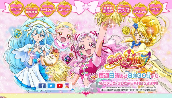 https://news.careerconnection.jp/wp-content/uploads/2018/06/0611precure.jpg