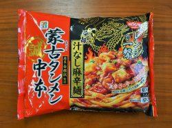 セブン限定!蒙古タンメン中本 汁なし麻辛麺