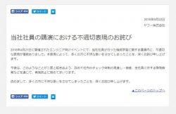 ヤフー企業サイトに掲載されたお詫び文