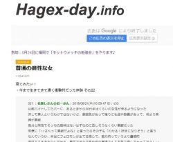hagexさんのブログのキャプチャ