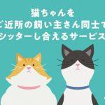 猫の飼い主マッチングサービス提供開始
