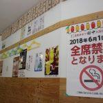 串カツ田中が禁煙化
