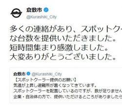 倉敷市のツイッター