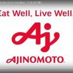 「The Ajinomoto Group Profile 2018 日本語NA」より