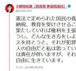 小野田紀美氏のツイート