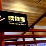 東京都で受動喫煙防止条例が成立