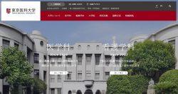 東京医科大公式サイトのキャプチャ