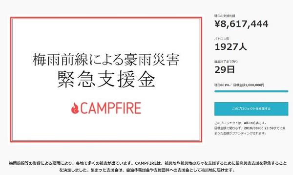 キャンプファイヤーによる募金受付サイト。(支援金額は随時更新されています)
