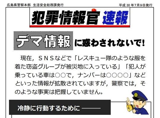 【豪雨】「悪質な業者や窃盗団に注意してください」 広島県呉市がサイトで呼びかけるも、県警は「デマに注意して」「把握していない」 ->画像>46枚