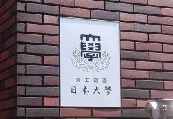 関東エリア4位「日本大学」