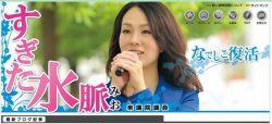 画像は杉田議員のブログのキャプチャ