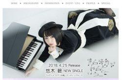 画像は悠木碧さんのオフィシャルサイトのキャプチャ