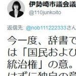 伊藤純子市議のツイート