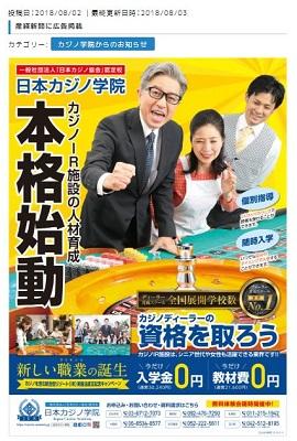 【ネット】「日本カジノ学院」のド派手な新聞広告にネット民騒然「コラかと思った」「意味分からん」 何を学ぶ学校?代表者に聞いてみた ->画像>8枚