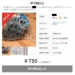 メルカリに出品されている甲子園の土。こちらは750円で取引が成立している。