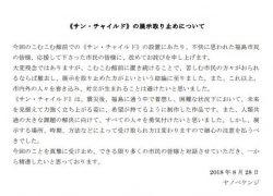 ヤノベ氏が発表したコメント全文。公式サイトよりキャプチャ。
