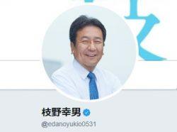 画像は枝野氏のツイッターのキャプチャ