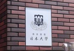 日本大学が8年連続トップ