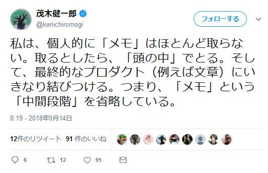 茂木健一郎さんのツイート