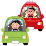煽り運転の被害