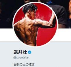 画像は武井さんのツイッターのキャプチャ