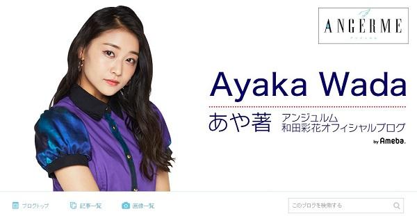 画像は和田彩花さんのブログのキャプチャ
