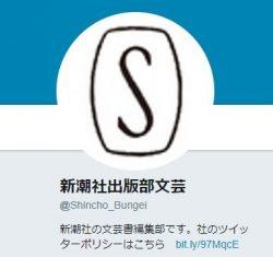新潮社出版部文芸公式アカウントのキャプチャ