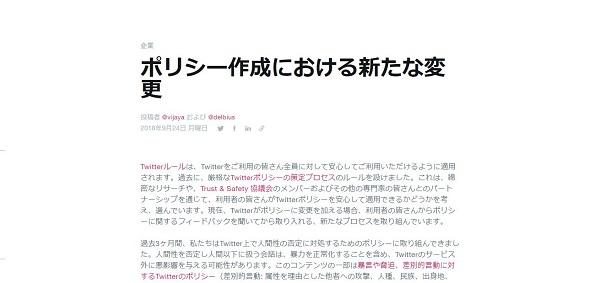 日本ツイッター社のブログに掲載されたお知らせのキャプチャ