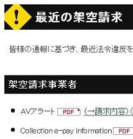 東京都が事業者一覧を更新