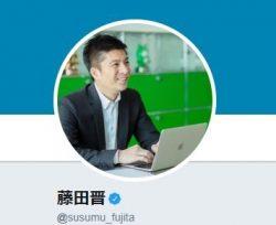 画像は藤田さんのツイッターのキャプチャ