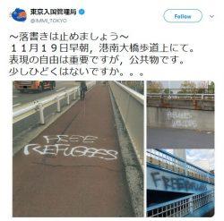 東京入国管理局のツイート