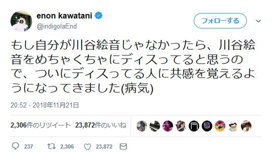 川谷絵音さんのツイート