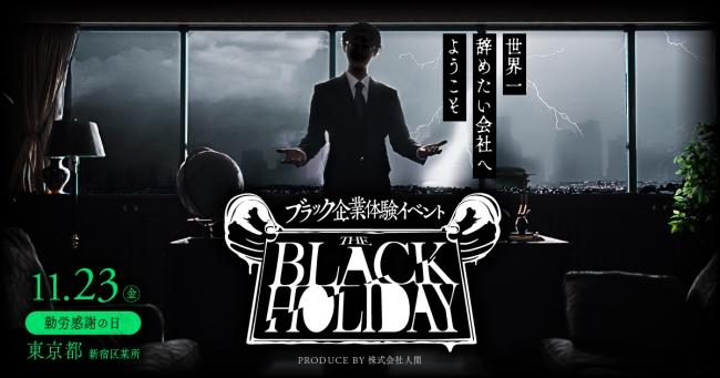 勤労感謝の日は、ブラック企業を体験しよう!