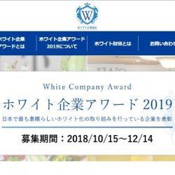「ホワイト企業アワード2019」エントリー企業を募集中!