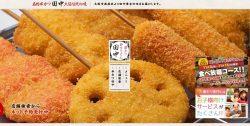 画像は串カツ田中公式サイトのキャプチャ