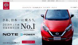 画像は日産自動車公式サイトのキャプチャ