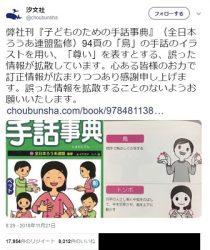 画像は汐文社公式ツイッターのツイートのキャプチャ。黒塗りは編集部で加工。